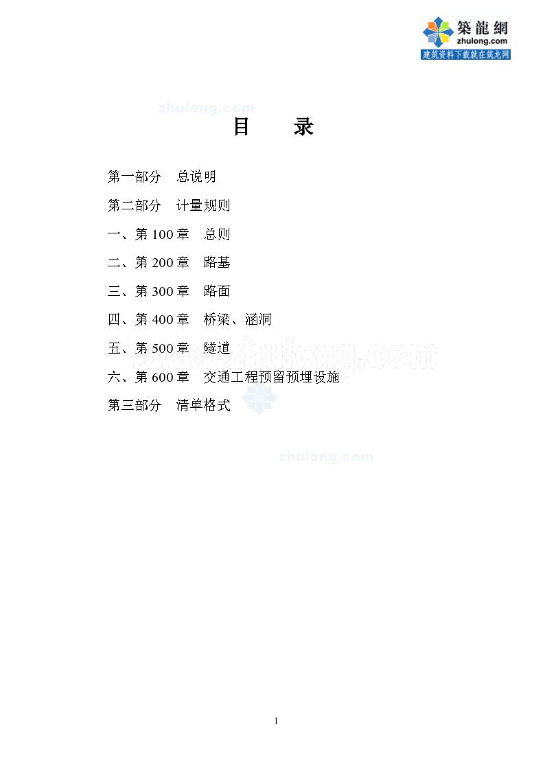 江苏省高速公路工程量清单计量规则-图二