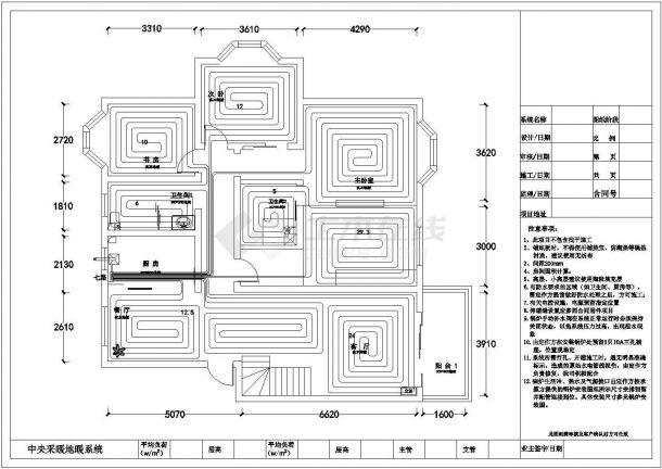 2室2厅住宅全套装修施工图-图一