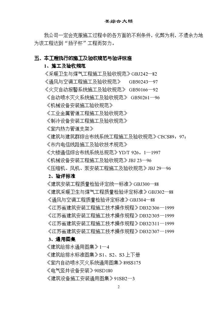 某综合大楼施工组织方案(水电暖通部分)-图二