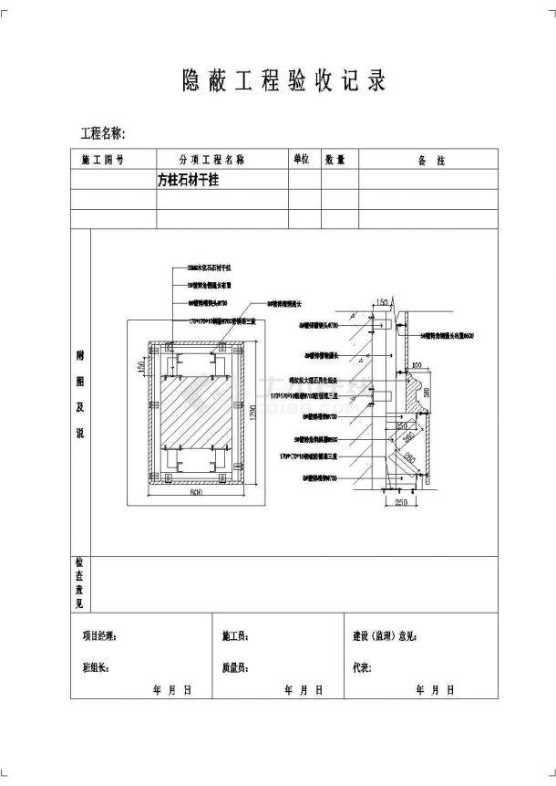方柱石材干挂(dwg格式)-图二