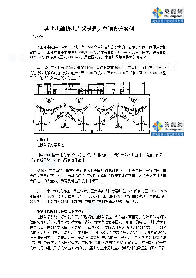 某飞机维修机库采暖通风空调设计案例-图一