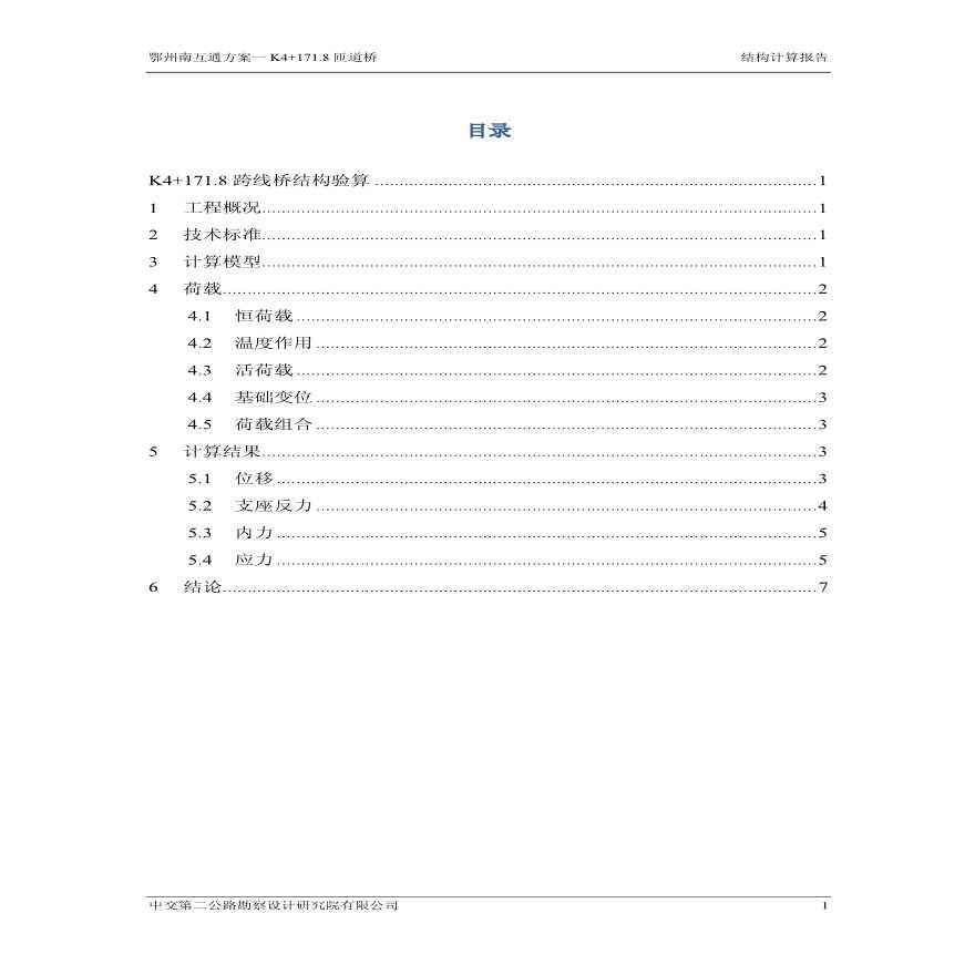 钢箱梁计算书范例,结构计算书详细报告-图二