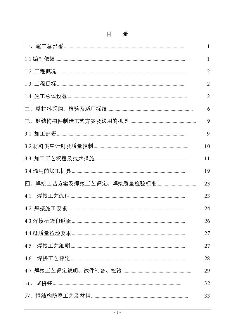 南昌某有限公司1#厂房钢结构工程施工组织设计方案.doc-图一