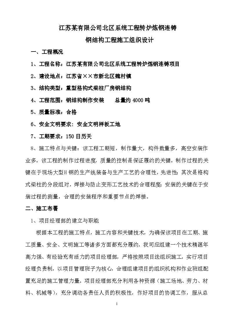 江苏某有限公司北区系统工程转炉炼钢连铸 钢结构工程施工组织设计..-图一