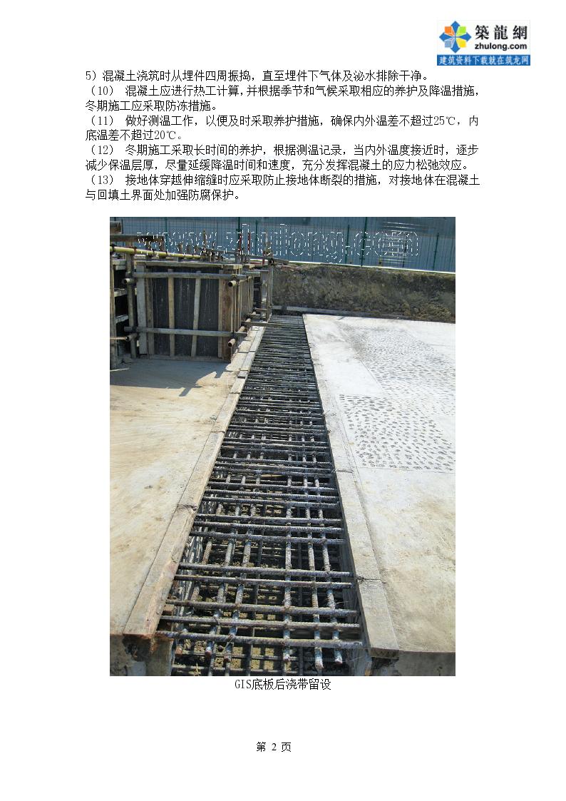 现浇混凝土设备基础(电抗器、GIS 等大体积混凝土)工艺标准-图二