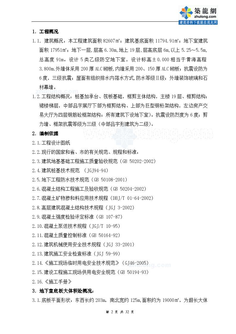 [江苏]办公楼底板大体积混凝土施工方案-图二