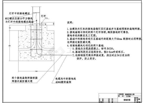 某道路照明工程的地基系统图纸-图一