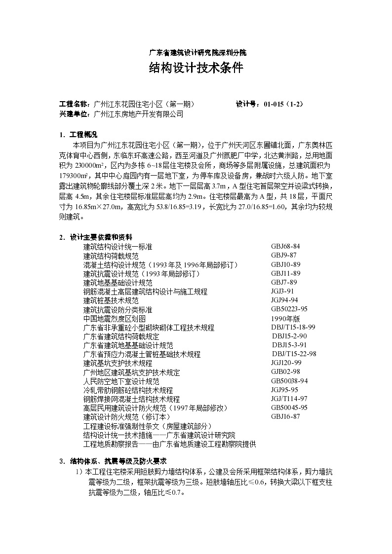 广州江东花园住宅区结构计算书范本-图一