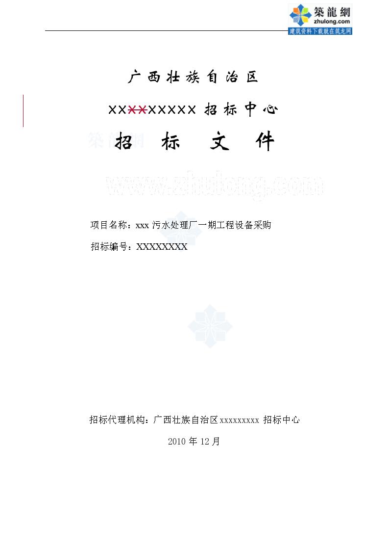 广西某污水处理厂设备采购招标施工文件-图一
