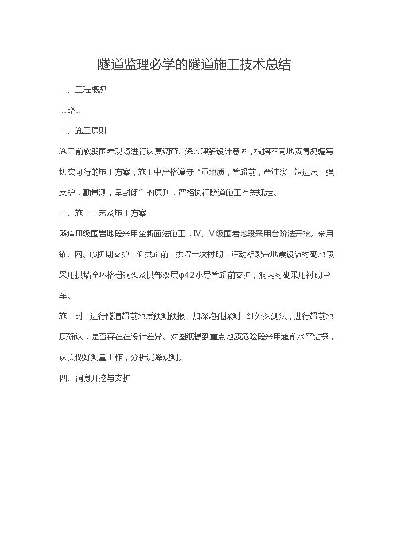 隧道监理必学的隧道施工技术总结(共18页)-图一