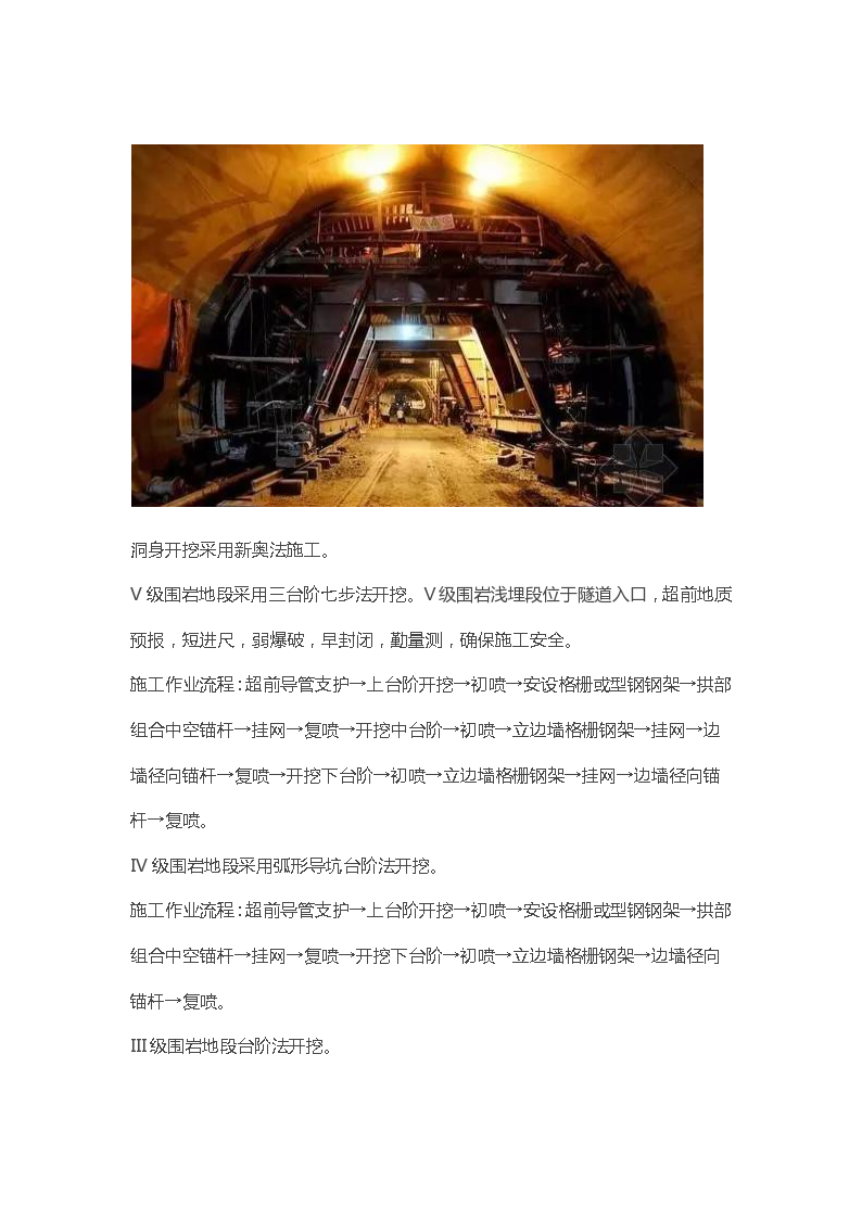 隧道监理必学的隧道施工技术总结(共18页)-图二