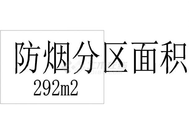 [重庆]地下商场通风空调及防排烟系统设计施工设计cad图-图二