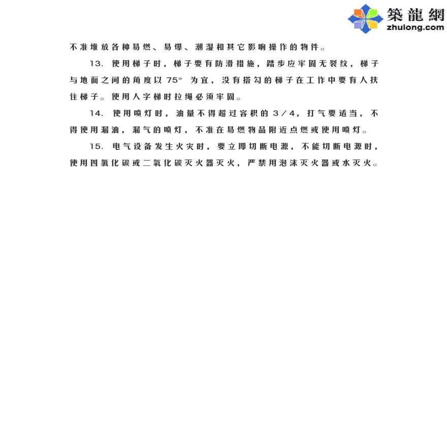 维修电工安全操作规程-图二