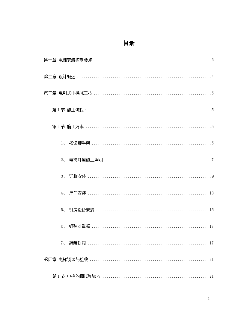 北京某金融大厦电梯工程施工组织设计方案-图一