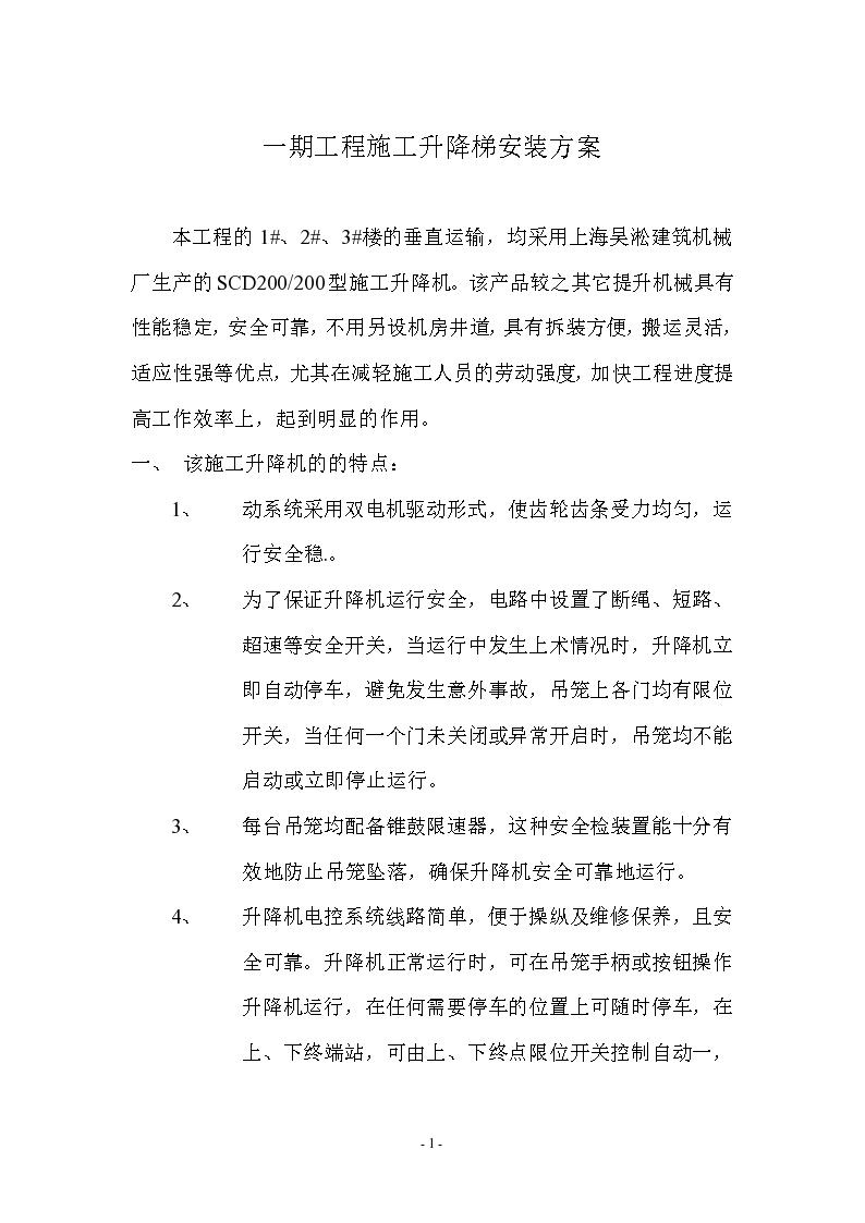 北京某写字楼建造工程施工升降电梯安装施工组织设计方案-图一