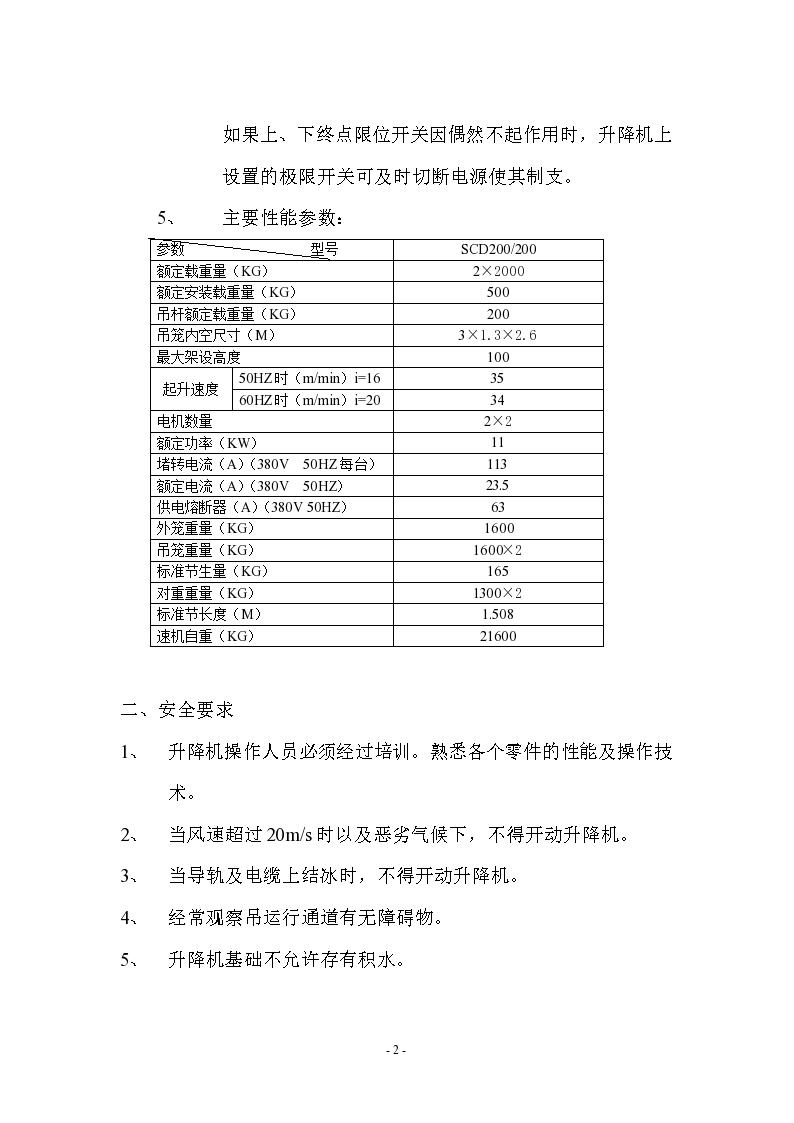 北京某写字楼建造工程施工升降电梯安装施工组织设计方案-图二