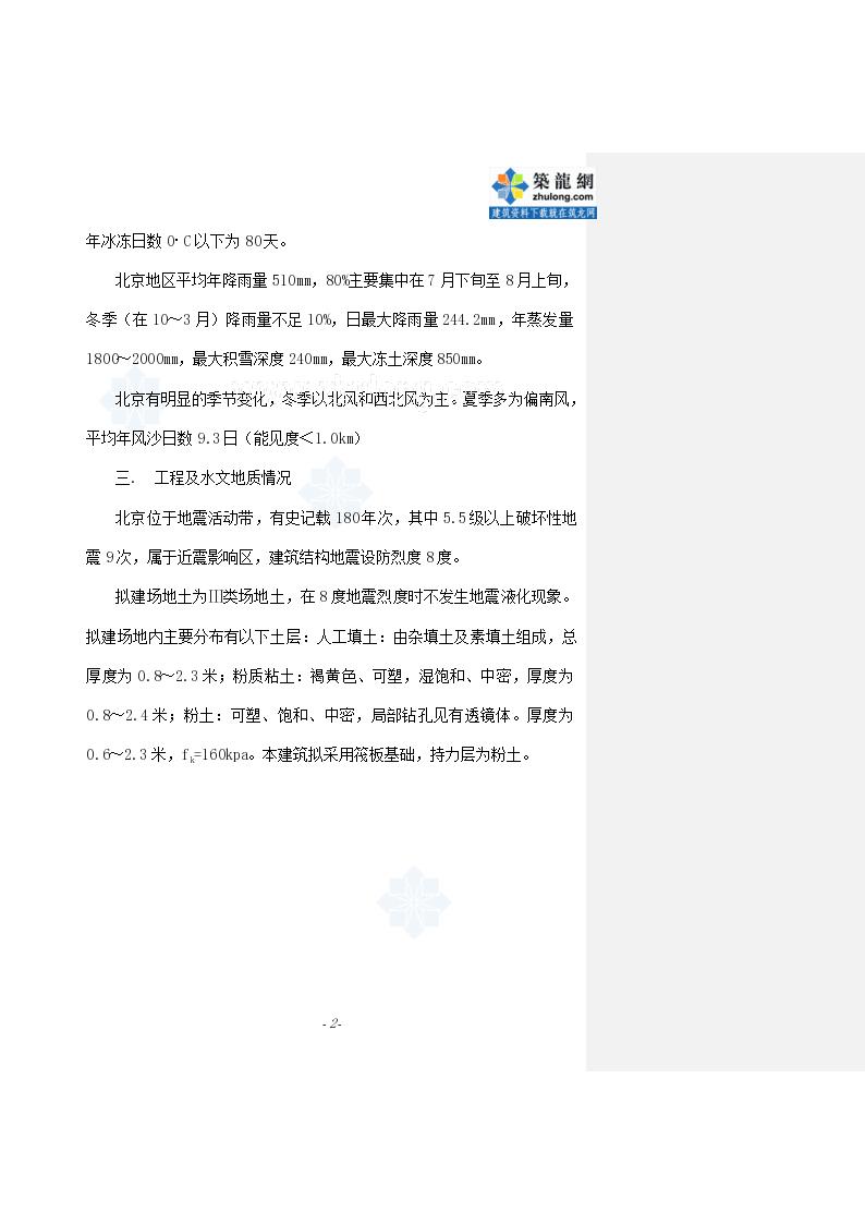 机场办公楼及信息楼工程监理大纲(650页 流程图 表格)_secret.-图二