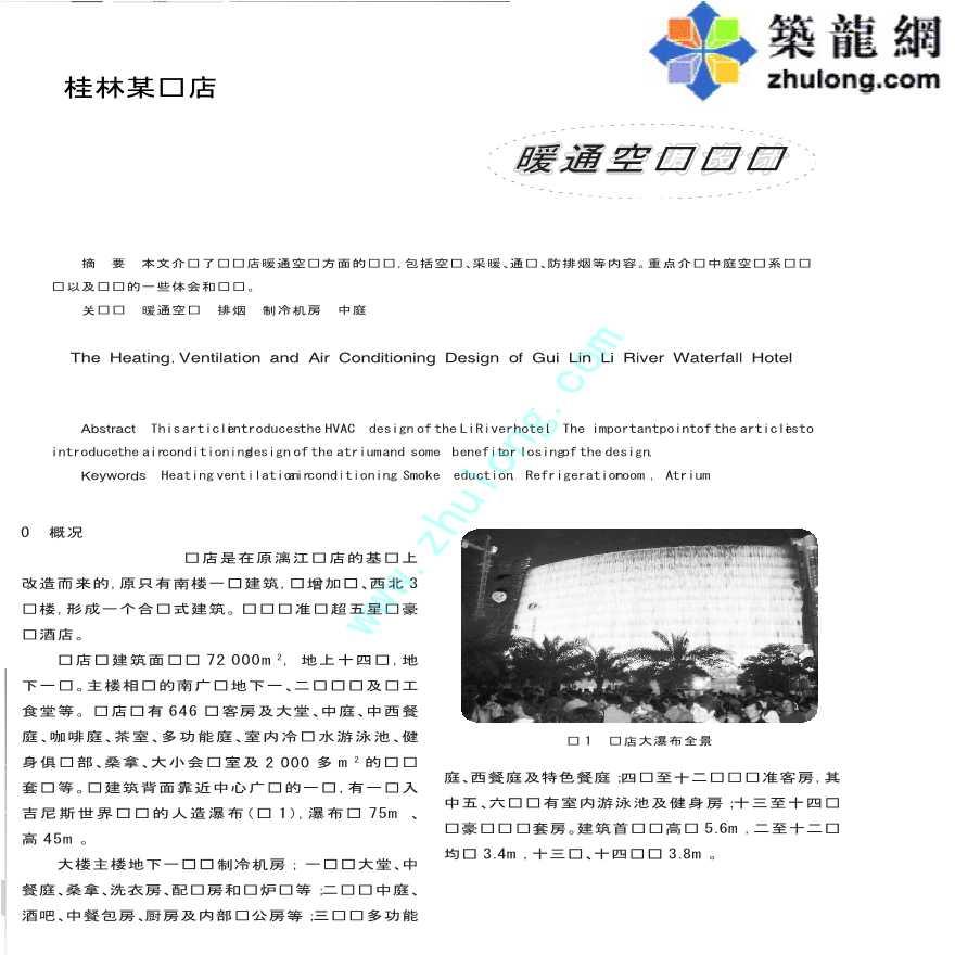 桂林某饭店暖通空调设计-图一