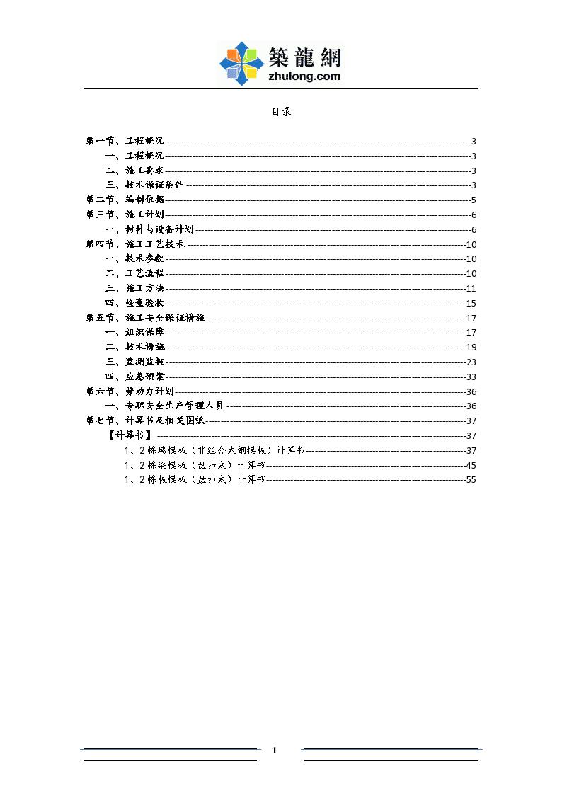 建筑工程住宅项目标准层模板施工方案文案-图二