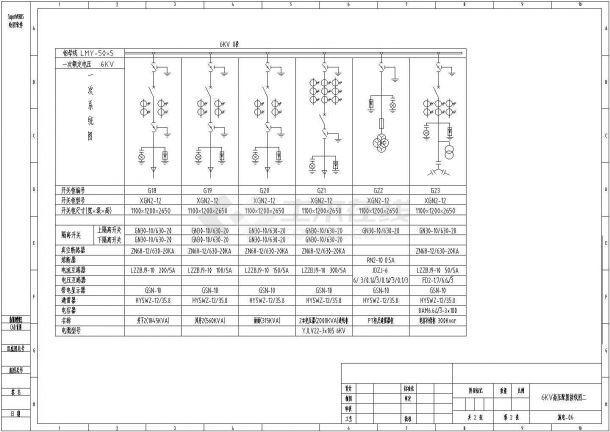 某6KV高压配电工程XGN2-12型高压开关柜设计cad全套电气原理图(标注详细)-图二