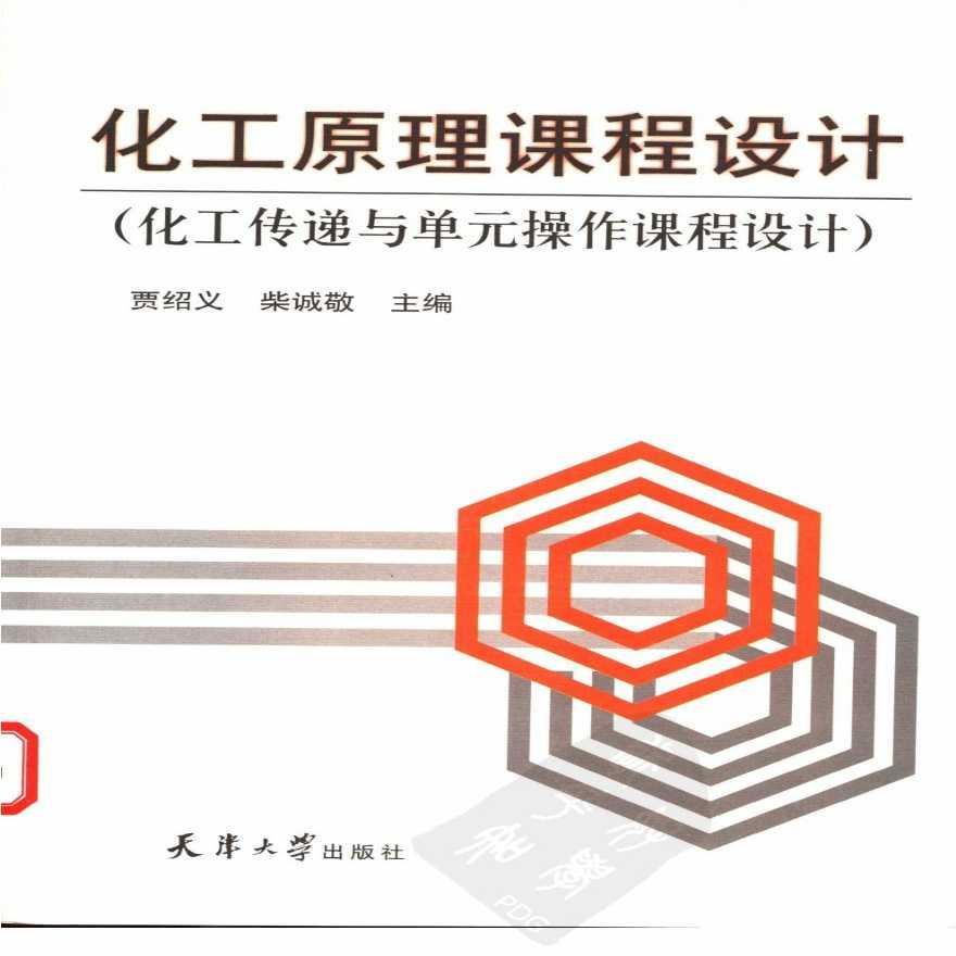 化工原理课程设计(化工传递与单元操作课程设计)-图一