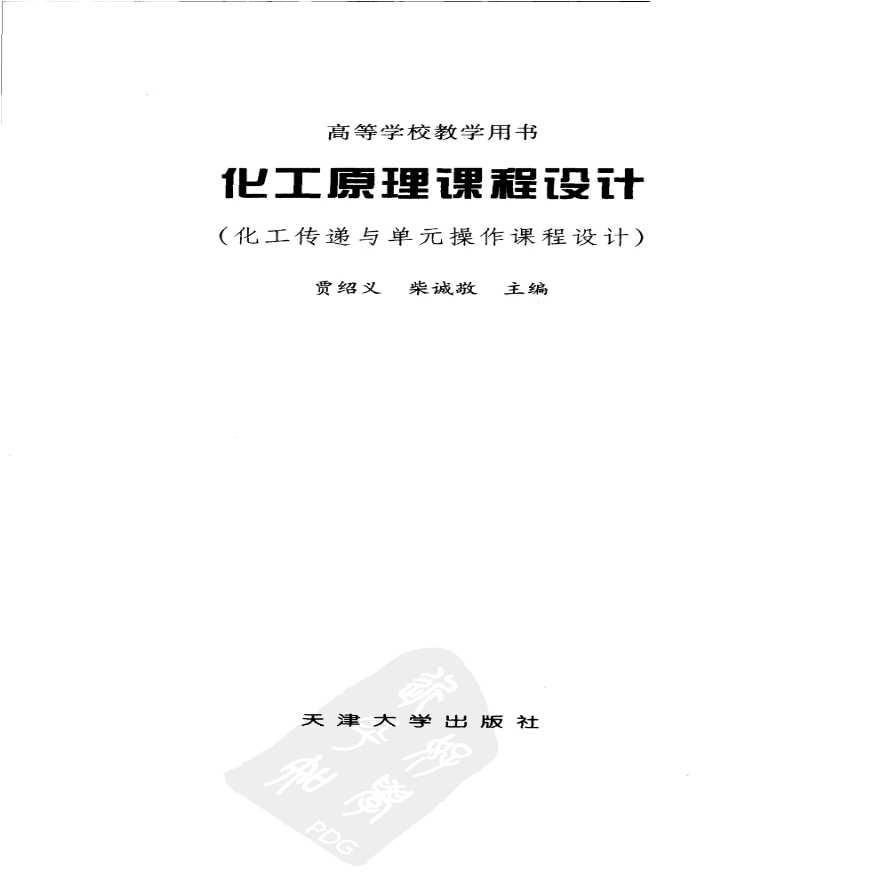 化工原理课程设计(化工传递与单元操作课程设计)-图二