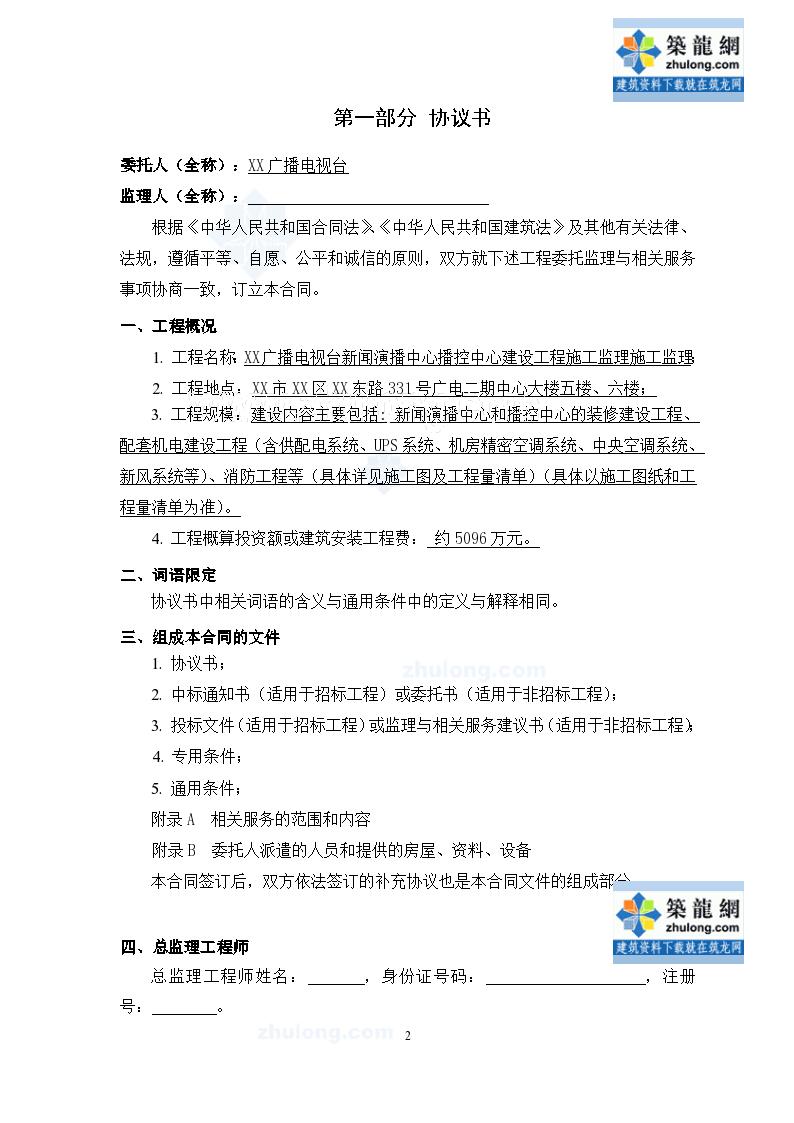 广播电视台新闻演播中心播控中心建设工程施工监理合同-图二