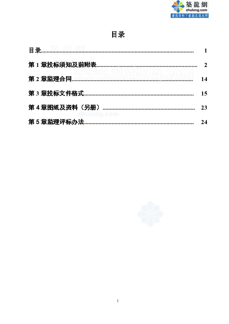 广播电视台新闻演播中心播控中心建设工程施工监理招标文件-图二