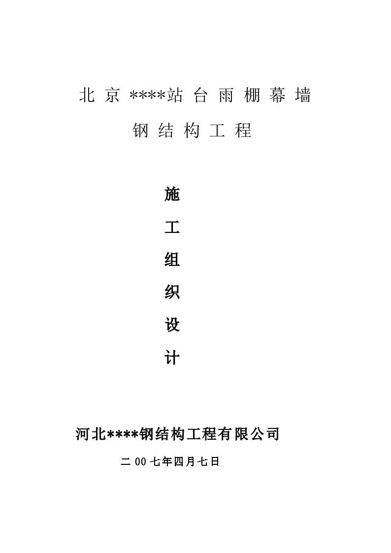 北京某大型车站站 台雨棚幕墙钢结构施工方案-图一