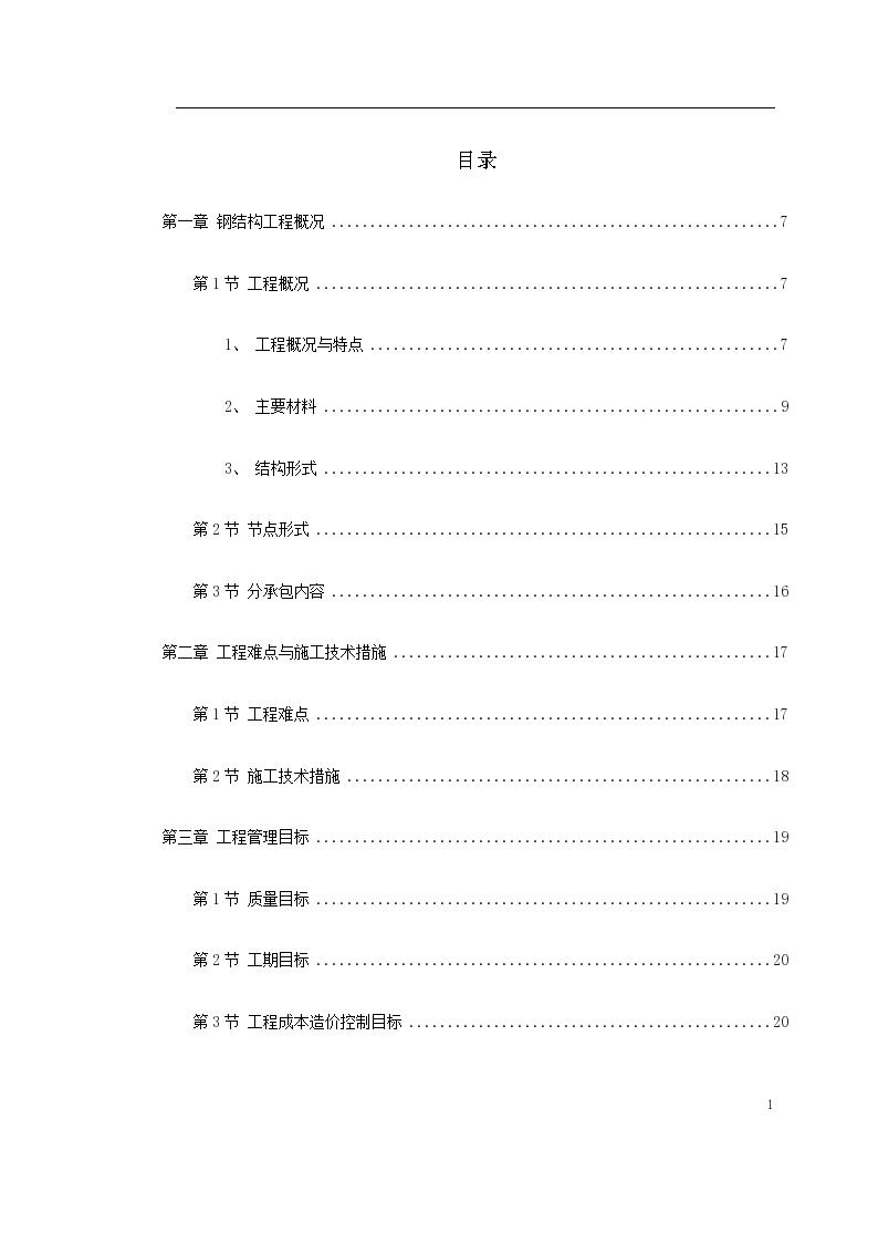 北京某大学体育 文化综合馆钢结构工程施工组织设计.-图一