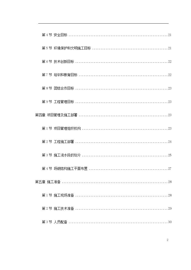 北京某大学体育 文化综合馆钢结构工程施工组织设计.-图二