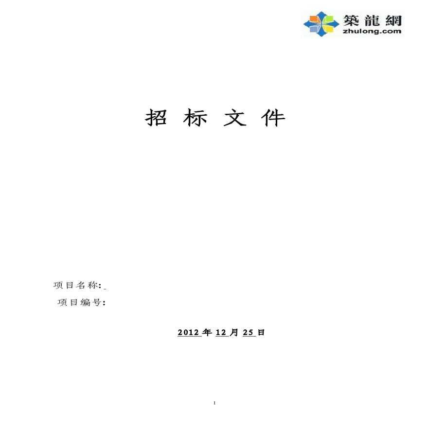 安徽地址学校实训教学综合楼建设工程招标文件-图一