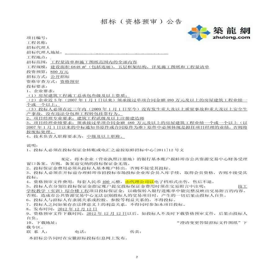 安徽地址学校实训教学综合楼建设工程招标文件-图二