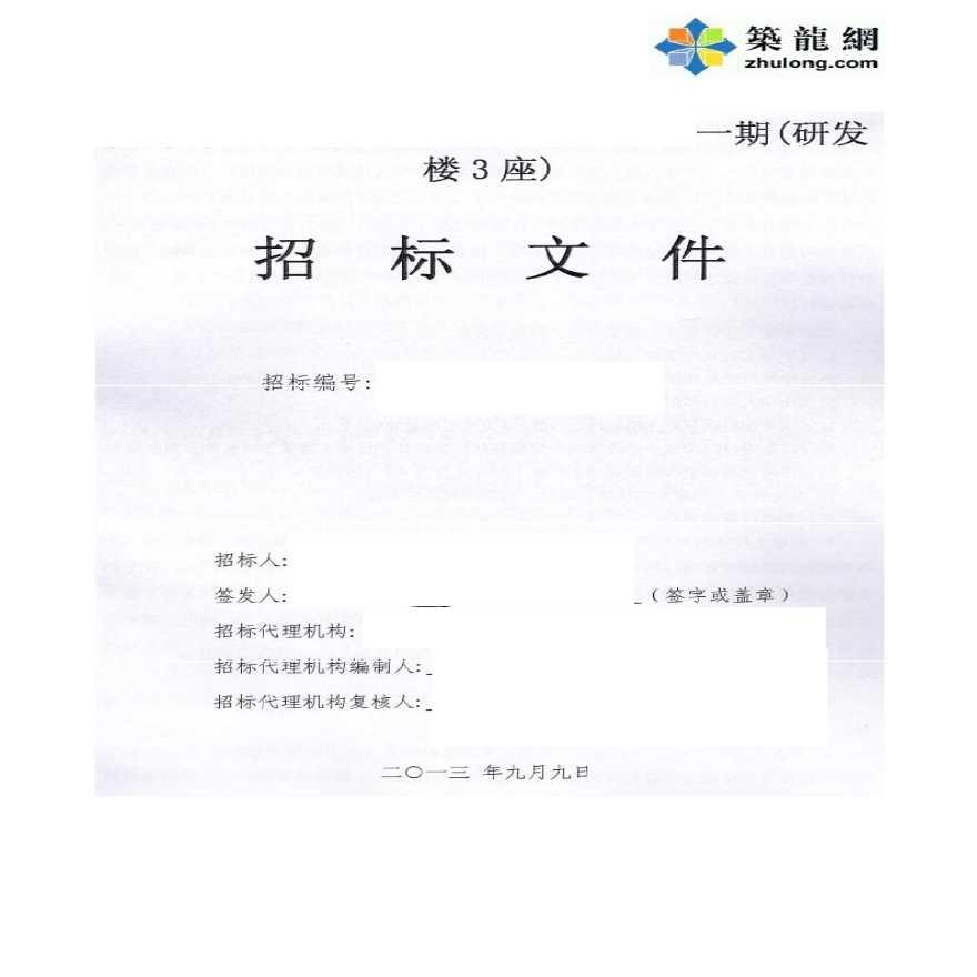 广东办公楼建设工程招标文件(全套168页)-图一