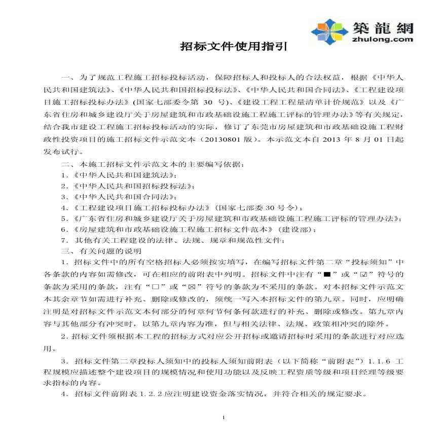 广东办公楼建设工程招标文件(全套168页)-图二