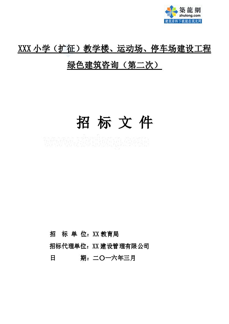 广州2016年小学教学楼及运动场等建设工程绿色建筑咨询招标文件-图一