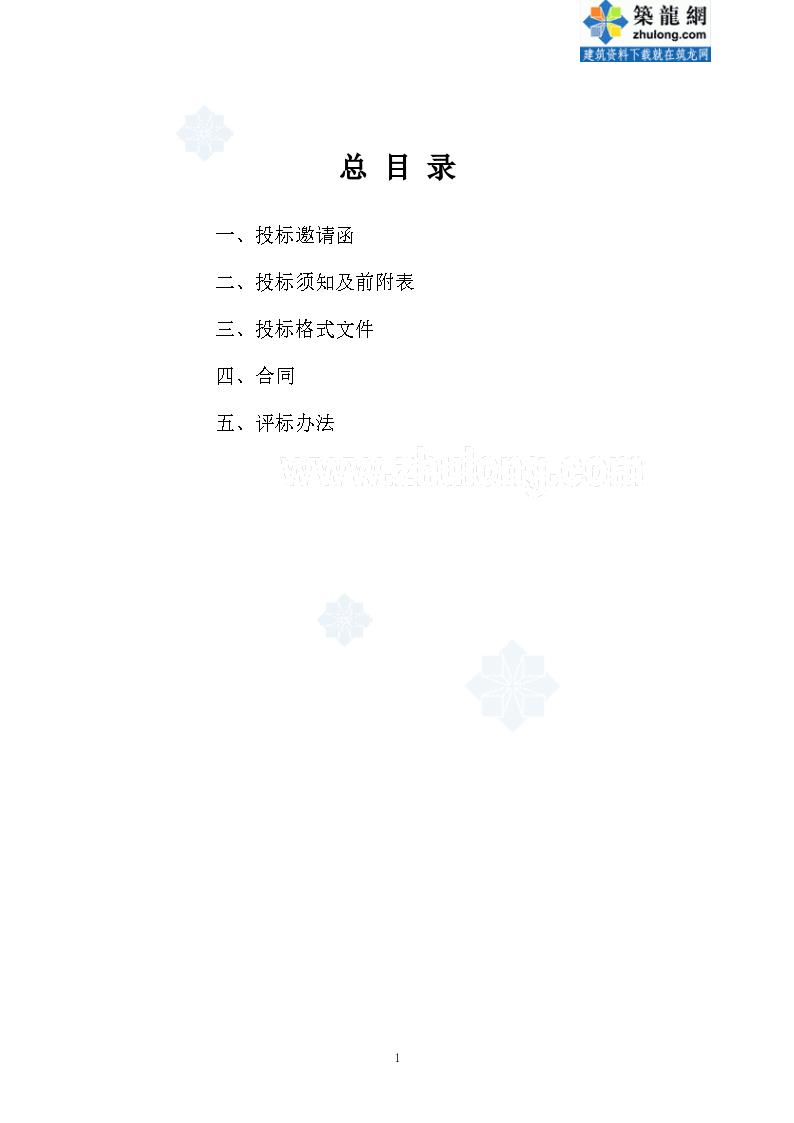 广州2016年小学教学楼及运动场等建设工程绿色建筑咨询招标文件-图二