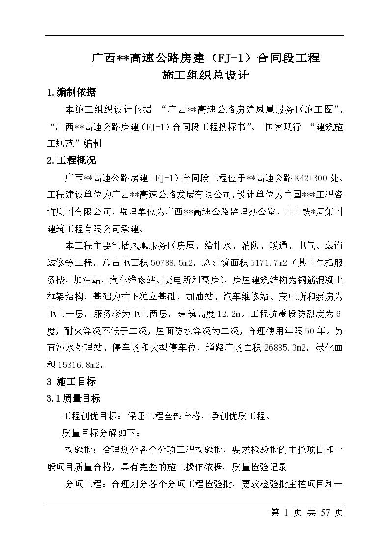 广西省某高速公路房建工程施工组织总设计方案-图一