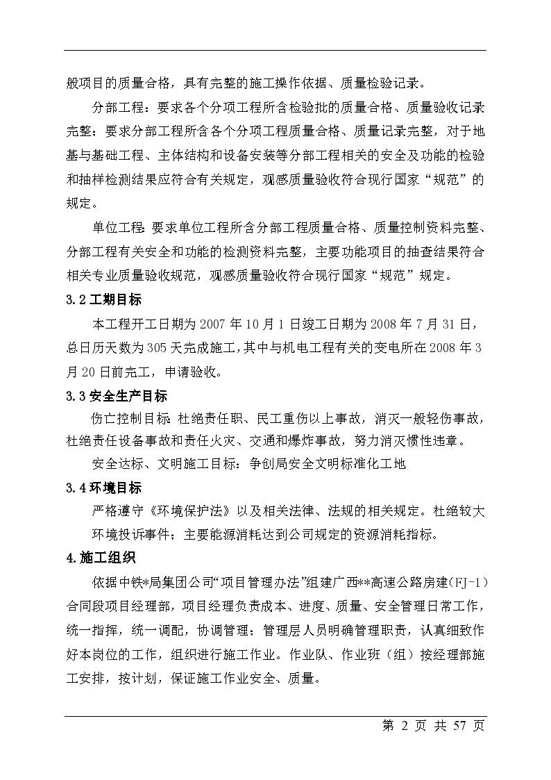 广西省某高速公路房建工程施工组织总设计方案-图二