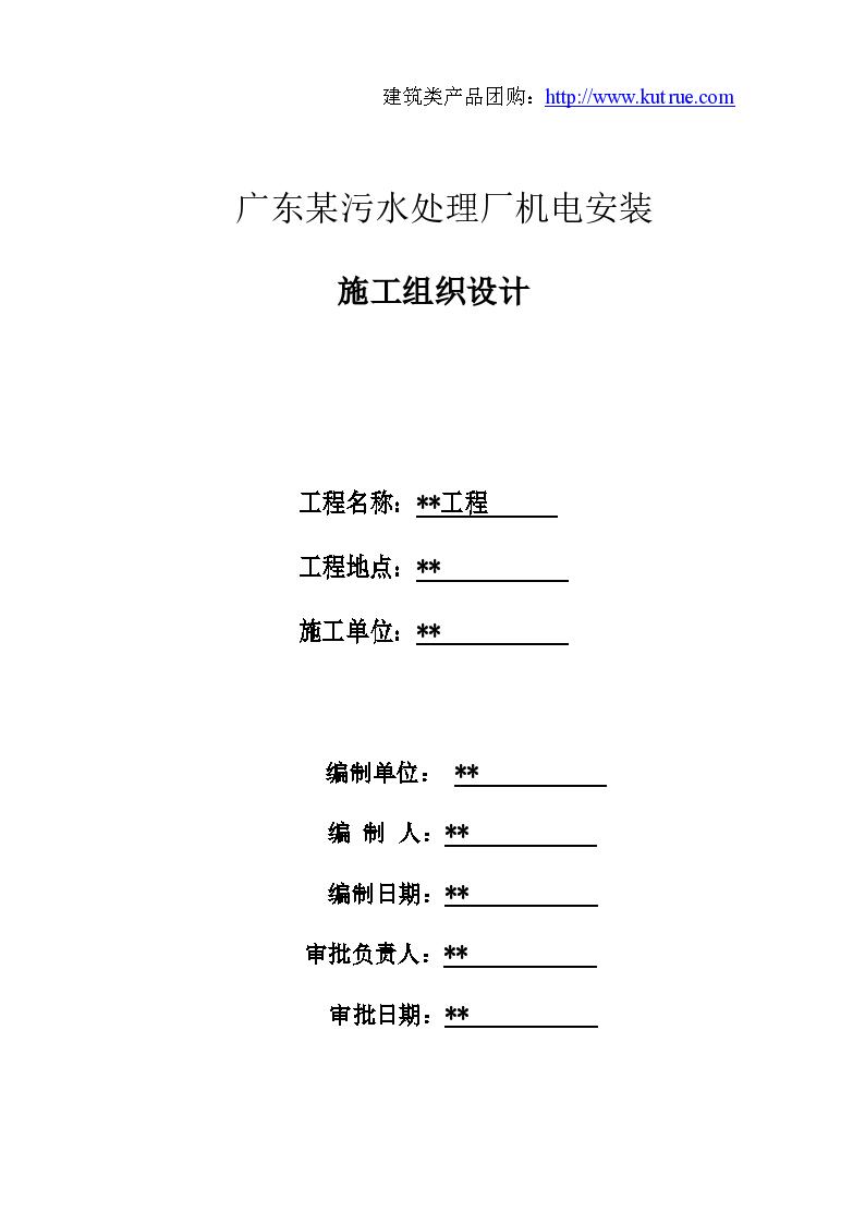 广东某污水处理厂机电安装施工组织设计.word格式)-图一