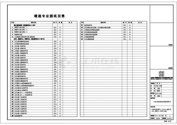 [江苏]某地高层办公楼空调通风及防排烟系统设计施工图(人防设计)-图一
