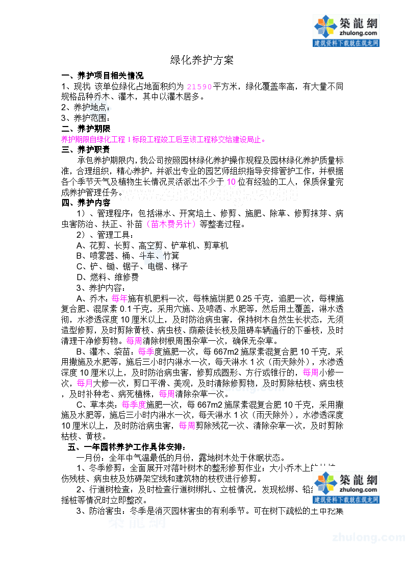 青岛单位绿化养护施工方案-图一