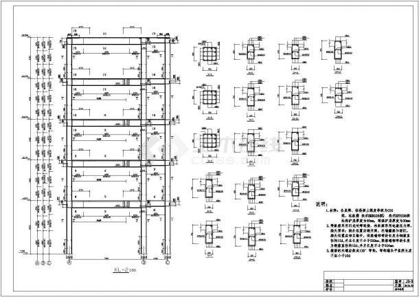 土木工程毕业设计_【5层】3675.1平方米中学教学楼毕业设计图纸(结构计算书、工程量计算、施组、部分CAD图、施工进度表)-图一