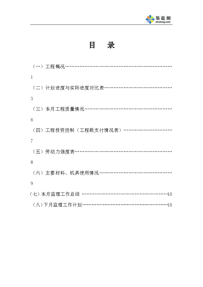 东莞某广场园林景观工程监理月报-图二