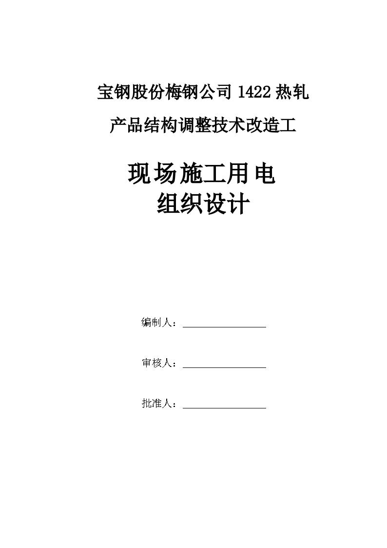 南京钢铁加工车间厂房临时用电施工方案-图一