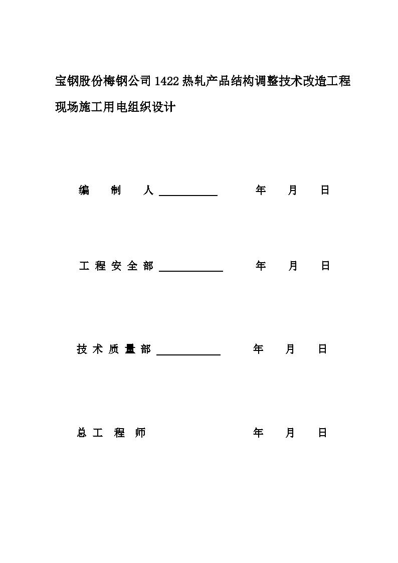 南京钢铁加工车间厂房临时用电施工方案-图二