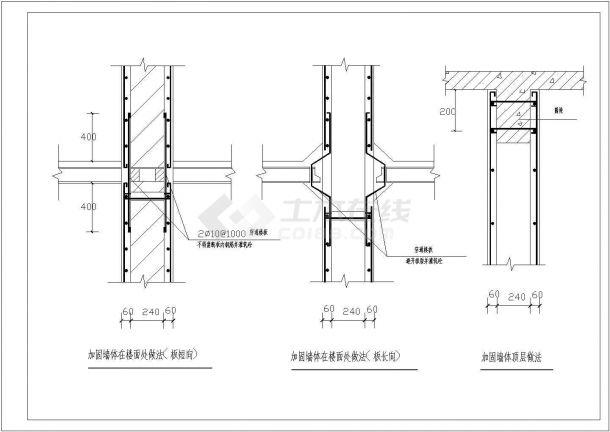 某加固墙体楼面及顶层做法节点构造详图-图一