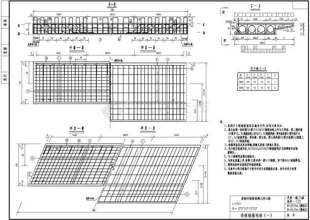 某钢筋混凝土空心板边板钢筋节点构造详图-图一