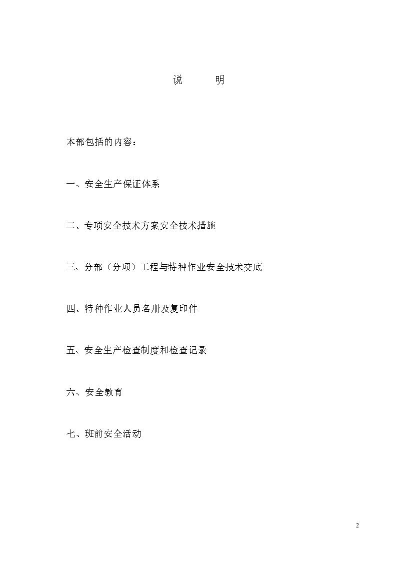 商住楼施工现场安全管理资料(全套)-图二