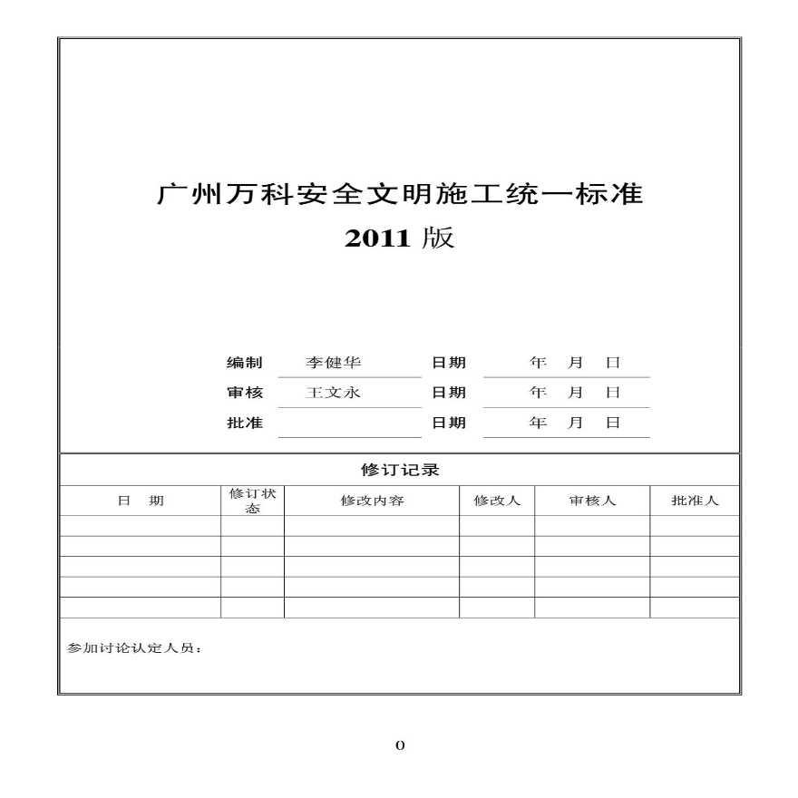 广州知名地产安全文明施工统一标准-27页-图一